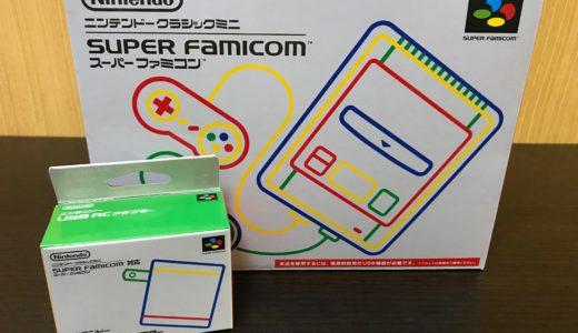 【ミニスーファミ】ニンテンドークラシックミニ スーパーファミコン販売開始!