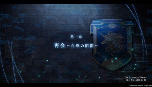 【閃の軌跡 III 】第一章 感想