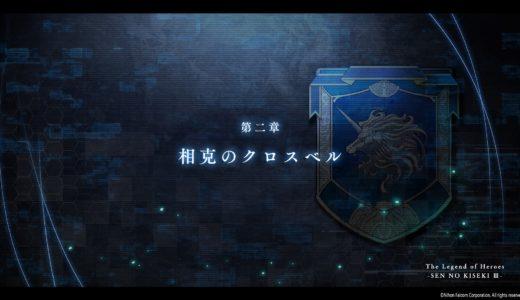 【閃の軌跡 III 】第二章の感想 1 〜オルキスタワー警備前まで〜
