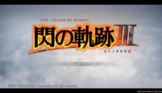 【閃の軌跡】英雄伝説 閃の軌跡 IIIが発売!特典や今後のイベントまとめ