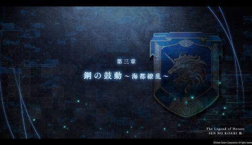 【閃の軌跡 III】第三章の感想1 〜特別演習地出発まで〜