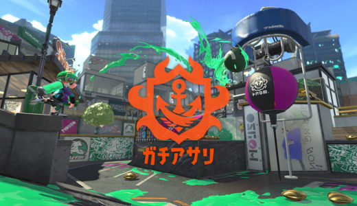 【Splatoon2】新ルール「ガチアサリ」が追加!
