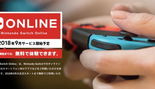 「Nintendo Switch Online」有料サービスは2018年9月開始!月額料金300円