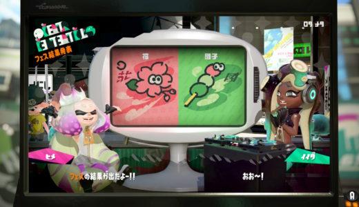【Splatoon2】第8回フェス「どっちを選ぶ? 花 vs 団子」の結果まとめ!