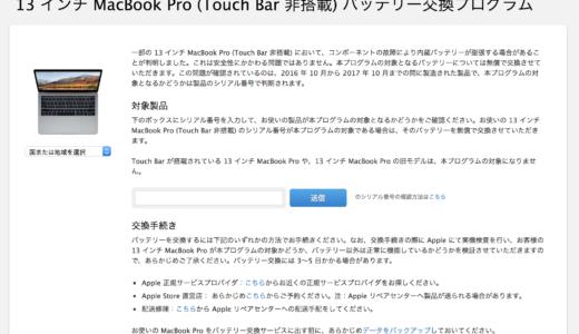 【Apple】13インチ MacBook Pro(Touch Bar 非搭載)のバッテリー交換プログラムを利用!