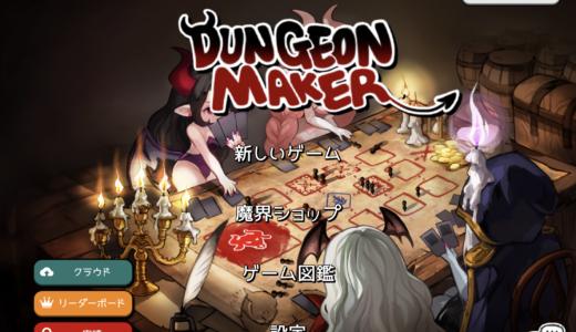 【おすすめ有料アプリ】「ダンジョンメーカー」が面白い!