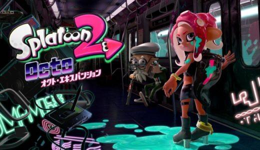 【Splatoon2】追加コンテンツ「オクト・エキスパンション」の配信日が2018年6月14日に決定!