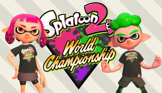 【Splatoon2】世界一を決定する「Splatoon 2 World Championship」がE3で開催