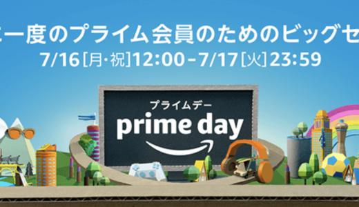 【2018年版】Amazonプライムデーの開催日時・おすすめ商品まとめ (セール終了)