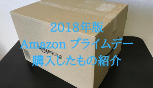 【2018年版】Amazonプライムデーで実際に購入したものを紹介!
