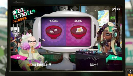 【#Splatoon2】第16回フェス「どっちが好み? つぶあん vs こしあん」の結果まとめ!