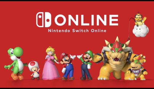 「Nintendo Switch Online」正式スタート決定!サービス内容や料金プランまとめ!