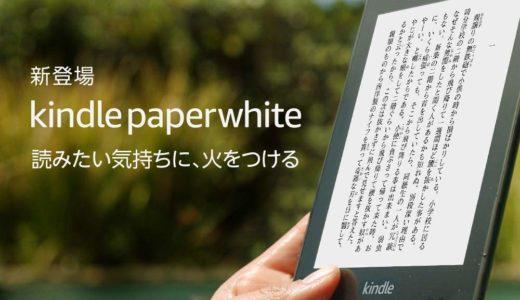 【#Amazon】Kindle  Paperwhite Newモデル予約開始!防水仕様や4G対応でパワーアップ!新旧の違いを比較!