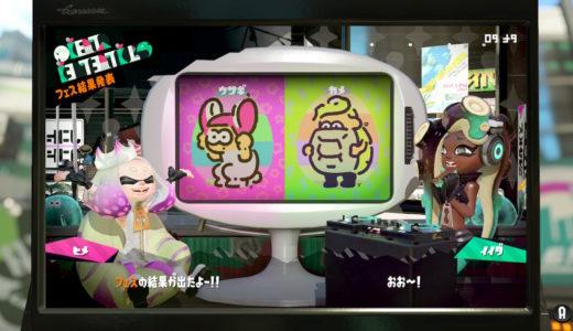 【#Splatoon2】第23回フェス「どちらが勝つ? ウサギ vs カメ」の結果まとめ!