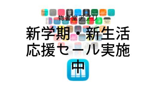 【iOSアプリ】新学期・新生活応援セール実施中!「物書堂」の辞書アプリ紹介!