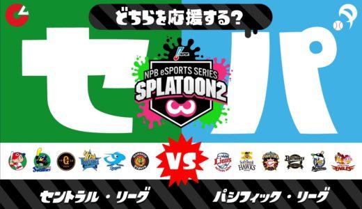【#Splatoon2】第24回のフェス開催決定!お題・開催日時の情報まとめ