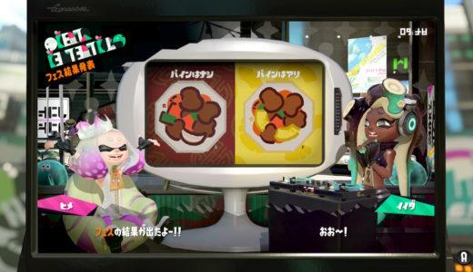 【#Splatoon2】第25回フェス「酢豚にパイン入ってるのって… ナシ vs アリ」の結果まとめ!