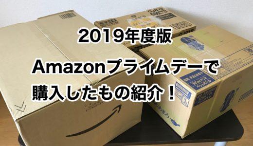 【2019年版】Amazonプライムデーで実際に購入したものを紹介!