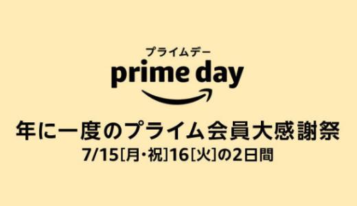 【2019年版】Amazon prime day(プライムデー)の開催日時・事前準備・お得情報まとめ!【終了】