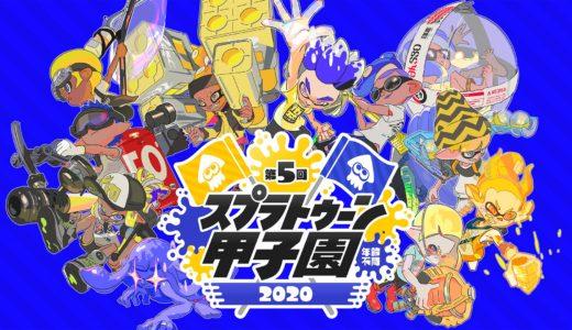 第5回 Splatoon甲子園 2020が発表されました!大会情報まとめ!