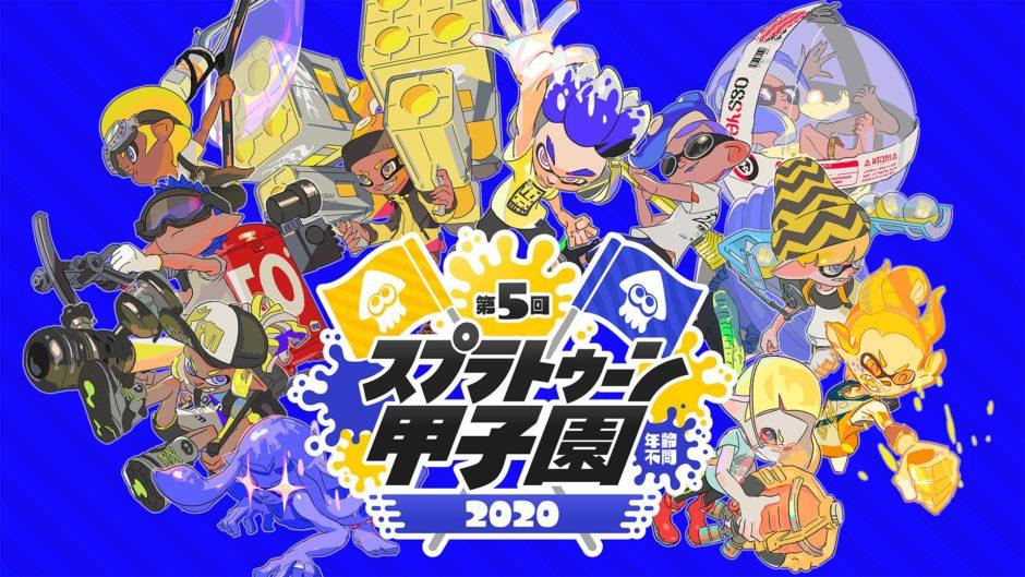 甲子園 2020