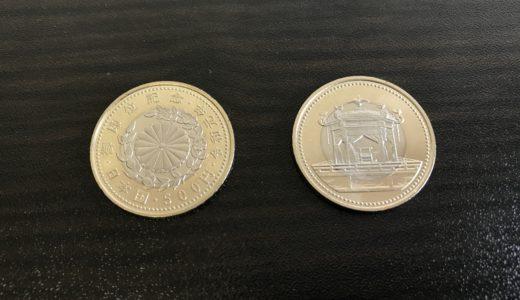 【記念硬貨】天皇陛下即位記念貨幣の500円引き換えしました!