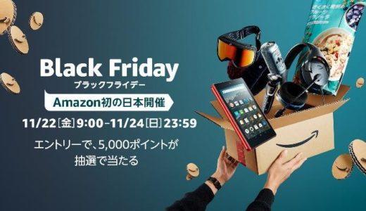 【2019年度版】 Amazon Black Friday(ブラックフライデー)のおすすめセール商品・目玉商品まとめ!【終了】