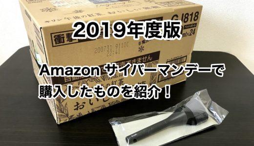 【2019年版】Amazon Cyber Monday(サイバーマンデー)で実際に購入したものを紹介!