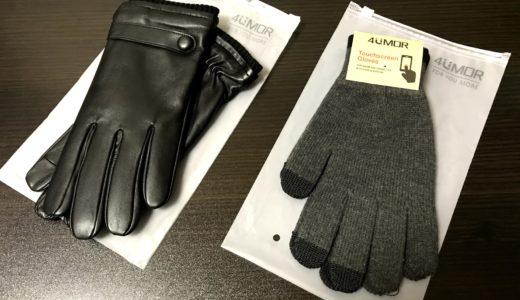 スマホ対応の手袋買ったら、位置ゲーム(DQW)のモチベが上がった話