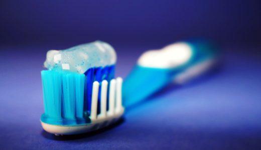 歯医者に教えてもらった歯磨き粉を紹介!【虫歯予防・ホワイトニング】