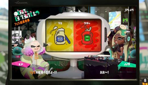 【#Splatoon2】第27回フェス「どっちがお好き? マヨネーズ vs ケチャップ」の結果まとめ!【#復刻フェス】