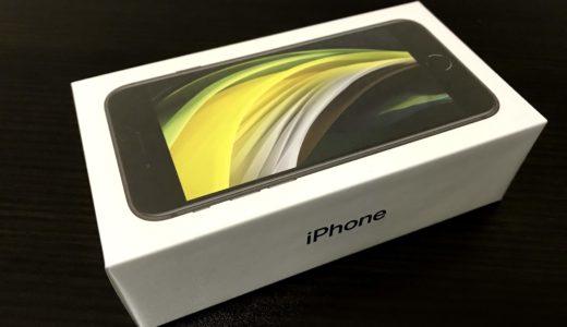 【2020年】iPhone SE(第2世代)がコスパ最強!開封の儀とレビュー