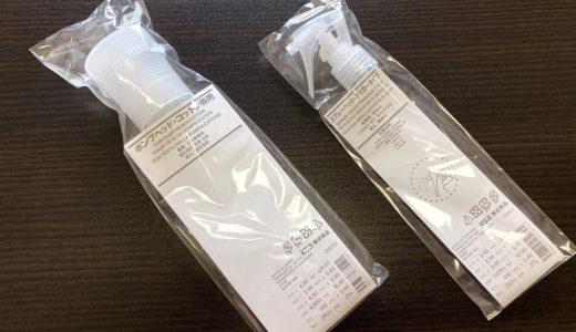 【#無印良品】市販品の化粧水にも使える!「ヘッド交換」で時短&便利に
