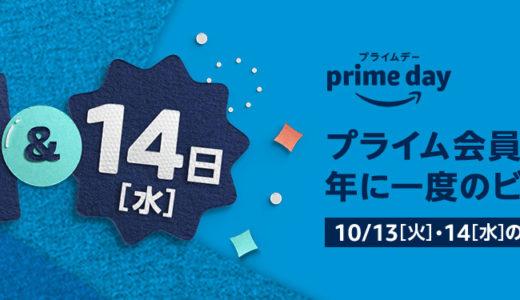 【2020年版】 Amazon prime day(プライムデー)のおすすめセール商品・目玉商品まとめ!
