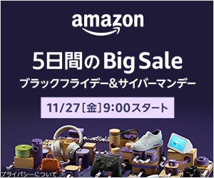 【2020年版】 Amazon Big Sale(ブラックフライデー&サイバーマンデー)のおすすめセール商品・目玉商品まとめ!