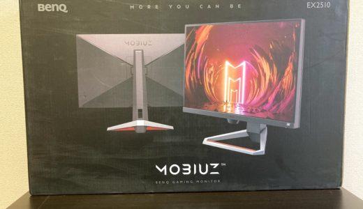 【#BenQ】ゲーミングモニター MOBIUZ(モビウス) EX2510をPS5用に購入しました!
