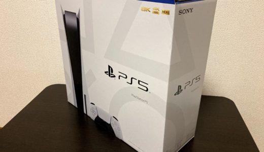 【#PS5】PlayStation5発売!抽選当選したので購入しました!