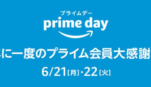 【2021年版】Amazon prime day(プライムデー)の開催日時・事前準備・お得情報まとめ!